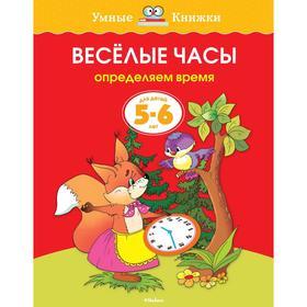 Весёлые часы: для детей 5-6 лет. Земцова О. Н.