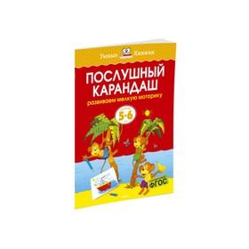 Послушный карандаш: для детей 5-6 лет. Земцова О.Н.