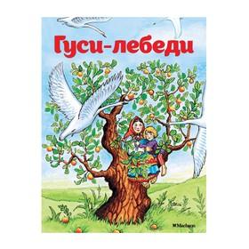 Гуси-лебеди. Афанасьев А. Н.
