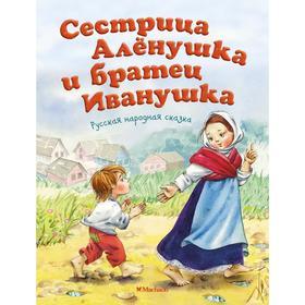 Почитай мне сказку. Сестрица Аленушка и братец Иванушка (новая обложка). Толстой А. Н.