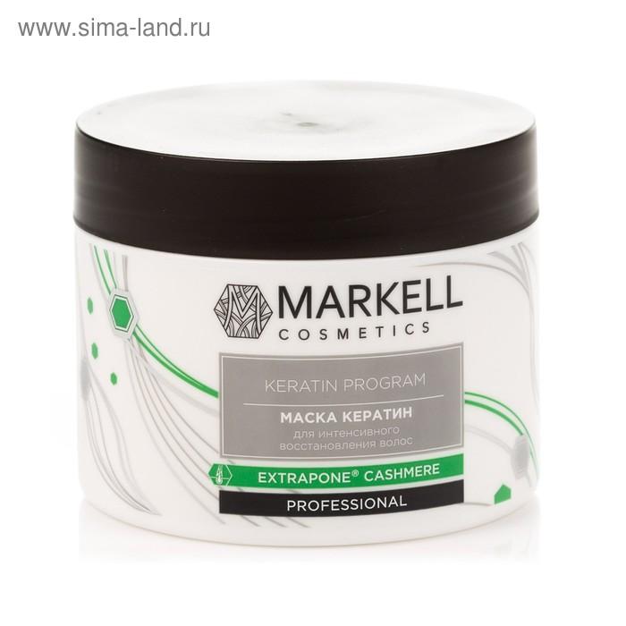 Маска для волос Markell Professional Keratin Program «Термозащита», 290 г