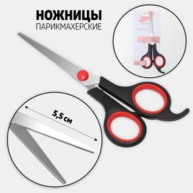 Ножницы парикмахерские с упором, лезвие — 5 см, цвет чёрный/красный Ош