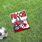 Открытка мини–формата одинарная «Россия 2018», футбол, 9 х 10 см