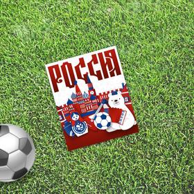 Открытка мини–формата одинарная «Россия 2018», футбол, 9 х 10 см Ош