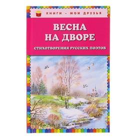 Весна на дворе. Стихотворения русских поэтов (ил. В. Канивца) Ош