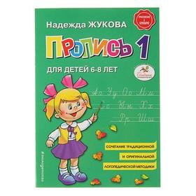 Пропись 1. Для детей 6-8 лет. Приложение к букварю. Жукова Н. С.