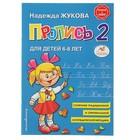 Пропись 2. Для детей 6-8 лет. Приложение к букварю. Жукова Н. С.