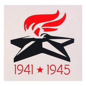 Наклейка на авто '1941-1945' вечный огонь,  117 х 120 мм Ош