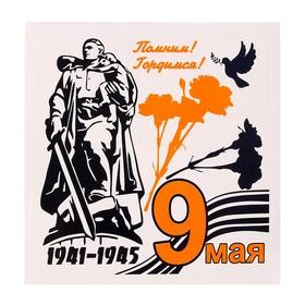 Наклейка на авто 'С Днём Победы! 1945' гвоздики,  120 х 120 мм Ош