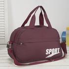Сумка спортивная, отдел на молнии, наружный карман, цвет бордовый