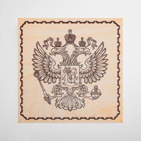 Доска для выжигания 'Герб России' Ош