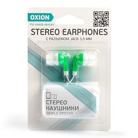 Наушники OXION Simple EPO104, вакуумные, 20-20000 Гц, 92 дБ, 32 Ом, 3.5 мм, 0.95 м, зеленые