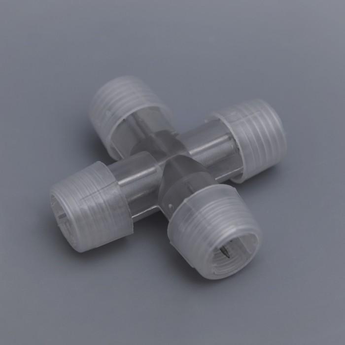Коннектор для дюралайта 13 мм, 2W, Х - образный