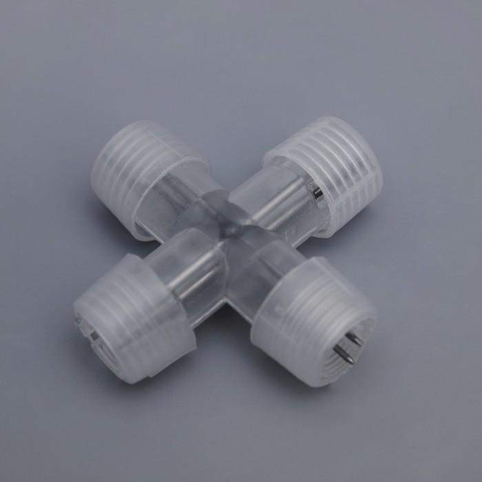 Коннектор для дюралайта 13 мм, 3W, Х - образный