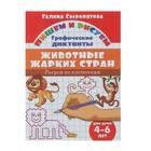 Рисуем по клеточкам «Животные жарких стран». Для детей 4-6 лет. Сыропятова Г.