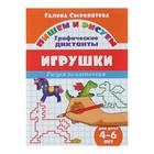 Рисуем по клеточкам. Графические диктанты «Игрушки»: для детей 4-6 лет. Сыропятова Г.