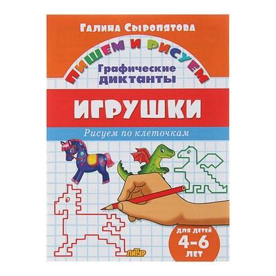 Рисуем по клеточкам. Графические диктанты «Игрушки»: для детей 4-6 лет. Сыропятова Г. - Фото 1
