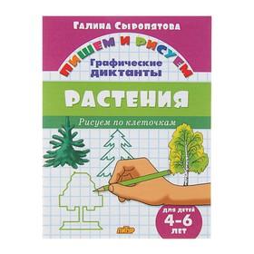 Рисуем по клеточкам. Графические диктанты «Растения»: для детей 4-6 лет. Сыропятова Г.