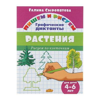 Рисуем по клеточкам. Графические диктанты «Растения»: для детей 4-6 лет. Сыропятова Г. - Фото 1