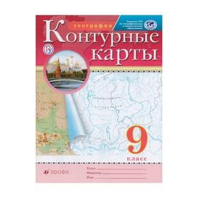 География. 9 класс. Контурные карты. Приваловский А. Н.
