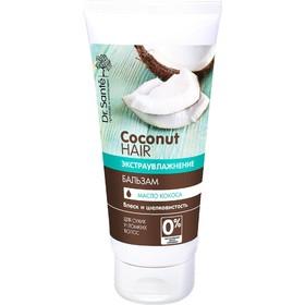 Бальзам для волос Coconut hair, экстраувлажнение, блеск и шелковистость, 200 мл