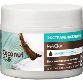 """Маска для волос Coconut hair """"Экстраувлажнение"""", восстановление и блеск, 300 мл"""