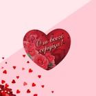 Открытка-валентинка «От всего сердца», 7,1 х 6,1 см»