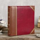 Фотоальбом на 200 фото 10х15 см Innova Deluxe с кармашками экокожа книжный п-т МИКС