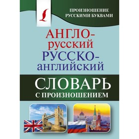 Англо-русский — русско-английский словарь с произношением. Матвеев С. А. Ош