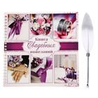 Книга пожеланий с пером «Пурпурная свадьба»