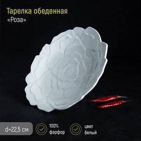 Тарелка обеденная «Роза», 22,5 см