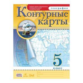 Контурная карта. ФГОС. География, РГО 5 класс