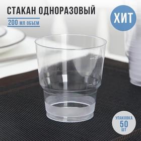 Стакан одноразовый «Кристалл», 200 мл, цвет прозрачный, 50 шт/уп