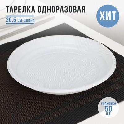 Тарелка одноразовая «Экстра», d=20,5 см, цвет белый - Фото 1