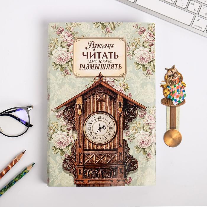 Обложка для книги с закладкой «Часы», 43 × 24 см