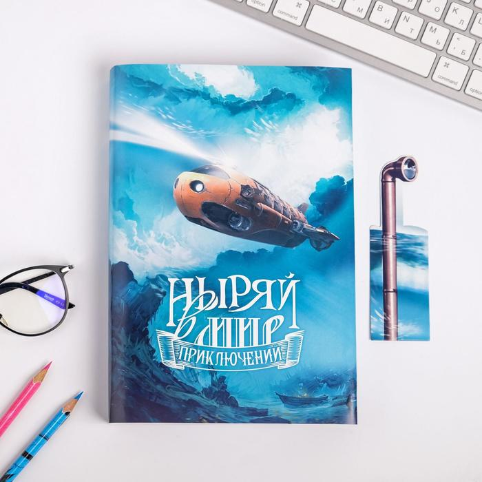 Обложка для книги с закладкой «Подлодка», 43 × 24 см