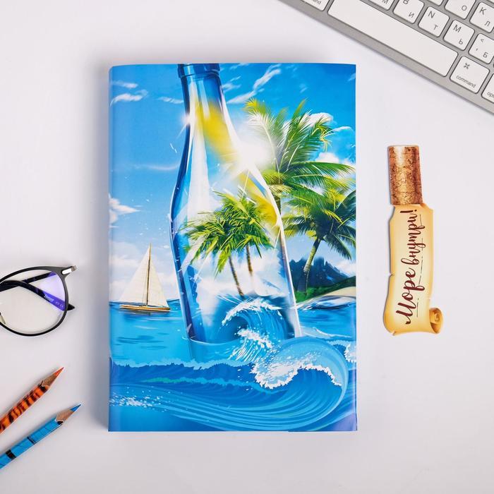 Обложка для книги с закладкой «Море», 43 × 24 см