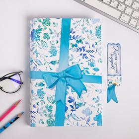 Обложка для книги с закладкой «Подарок», 43×24 см Ош