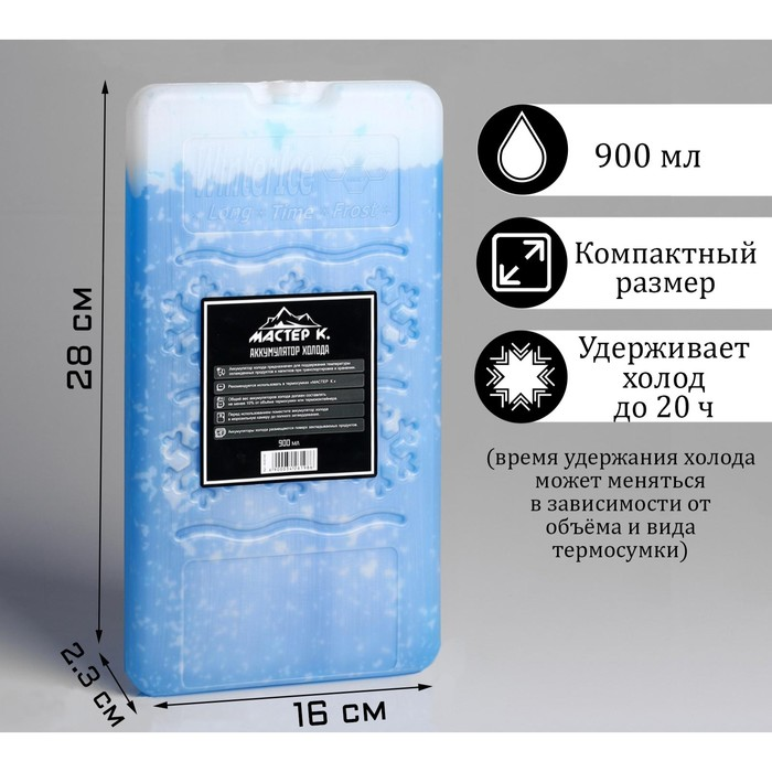 "Аккумулятор холода ""Мастер К"", 900 мл, в твёрдой упаковке, 29х15.7х2.5 см"