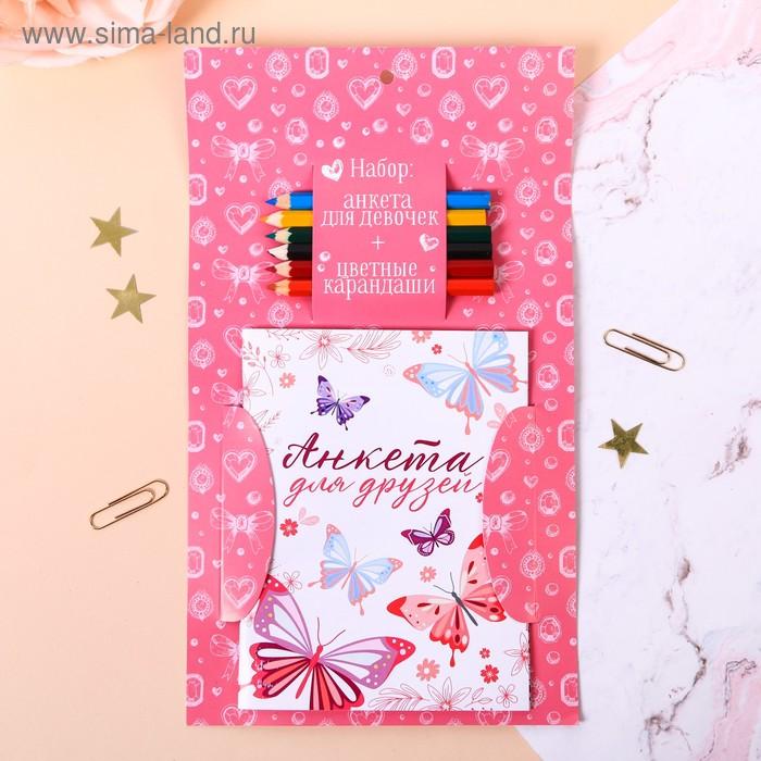 """Набор """"Бабочки"""": анкета для девочек, А6, 32 страницы и карандаши, 6 шт."""