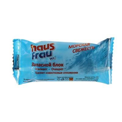 """Чистящее средство для унитазов Haus Frau """"Морская свежесть"""" запасной блок, 1 шт - Фото 1"""
