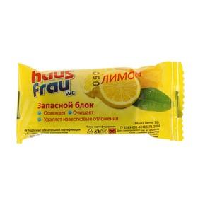 Чистящее средство для унитазов Haus Frau 'Лимон' запасной блок, 1 шт Ош