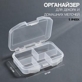 Контейнер для декора, 5 ячеек, 10 × 7,3 × 2,2 см, цвет МИКС Ош