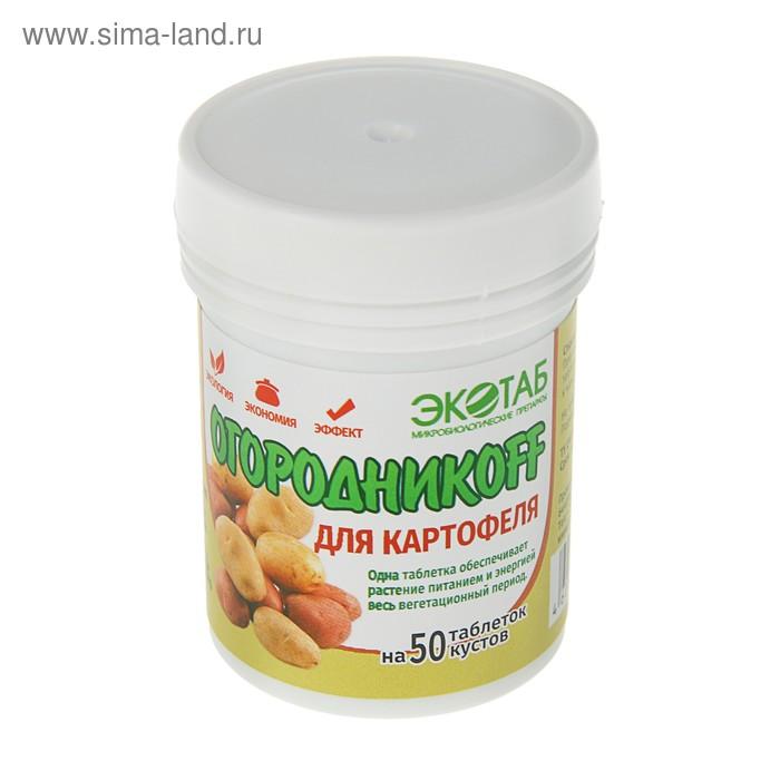 """Органическое удобрение """"Огородникоff"""", для картофеля, (50 таб)"""