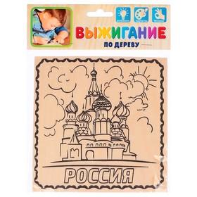 Доска для выжигания 'Россия' Храм Василия Блаженного Ош