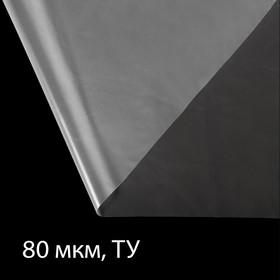 Плёнка полиэтиленовая, толщина 80 мкм, 3 × 10 м, рукав (1,5 м × 2), прозрачная, 1 сорт, Эконом 50 % Ош