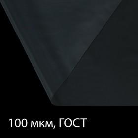 Плёнка полиэтиленовая, толщина 100 мкм, 3 × 5 м, рукав (1,5 м × 2), прозрачная, 1 сорт, ГОСТ 10354-82 Ош