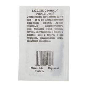 Семена Базилик 'Фиолетовый' б/п, 0,4 гр. Ош
