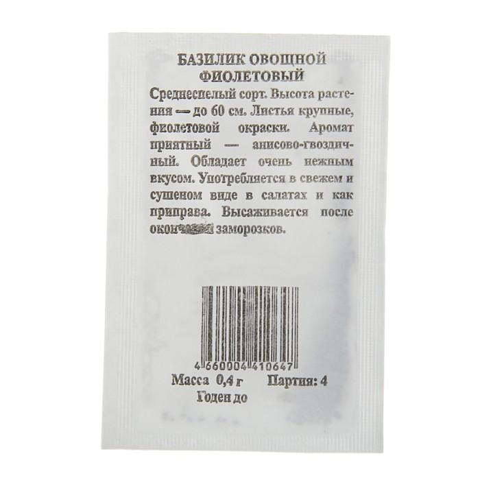 "Семена Базилик ""Фиолетовый"" б/п, 0,4 гр."