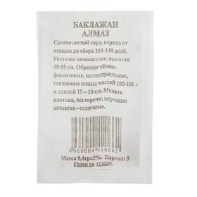 Семена Баклажан 'Алмаз' б/п, 0,4 гр. Ош